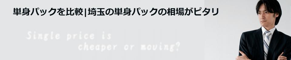 単身パックを比較|埼玉の単身パックの相場がピタリ